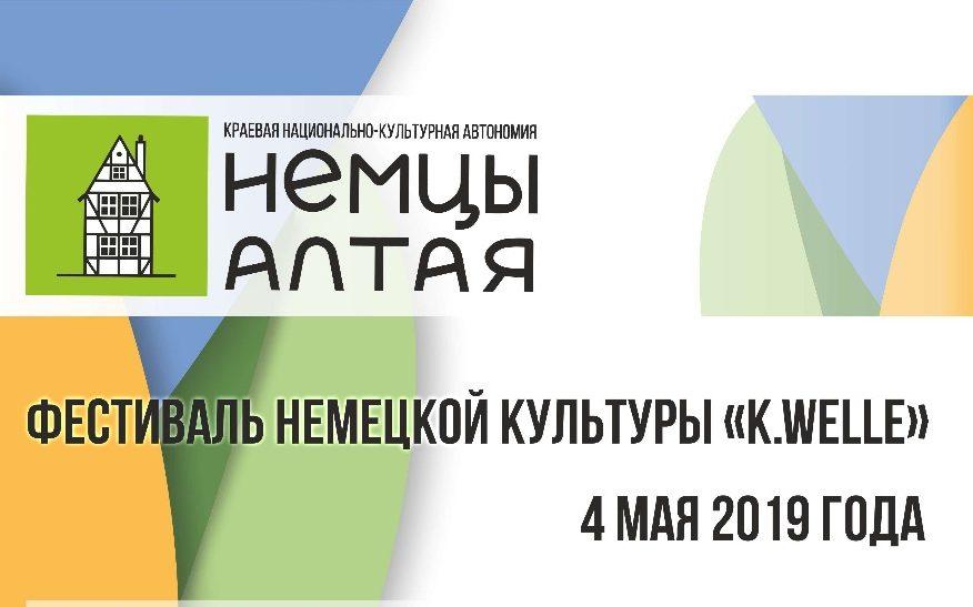 В Краевом дворце молодежи состоится Фестиваль немецкой культуры «KulturWelle»