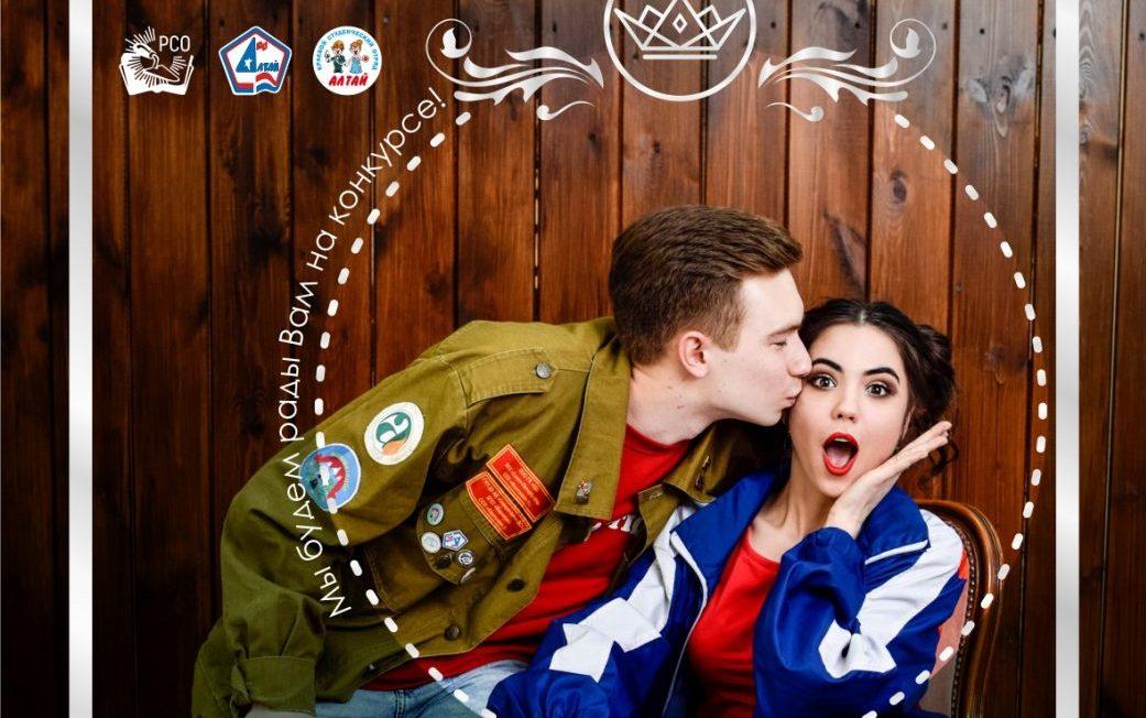 В Барнауле пройдет краевой Конкурс красоты и творчества «Мисс и Мистер СО «Алтай» — 2019»