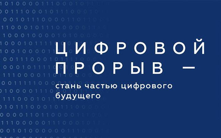 Объявлен старт Всероссийского конкурса «Цифровой прорыв»