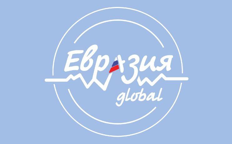 Открыт прием заявок на Международный молодежный форум «Евразия Global»