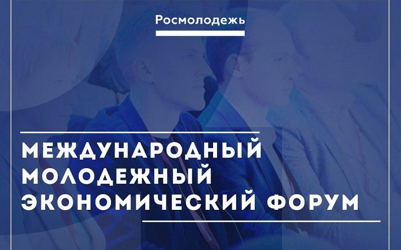 Открыт прием заявок на Международный молодежный экономический форум