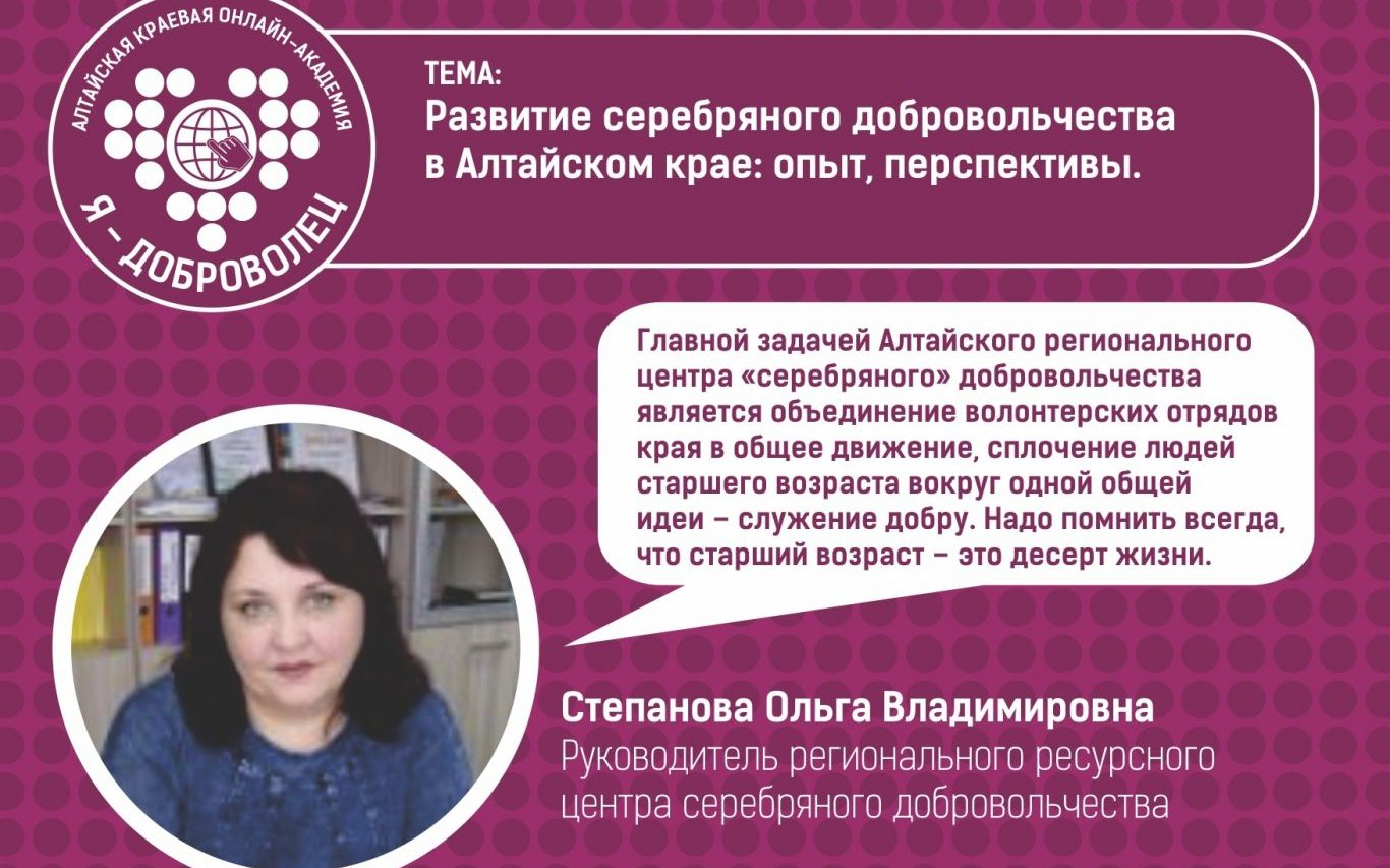 Состоялась четвёртая встреча участников краевой онлайн-академии «Я – доброволец»