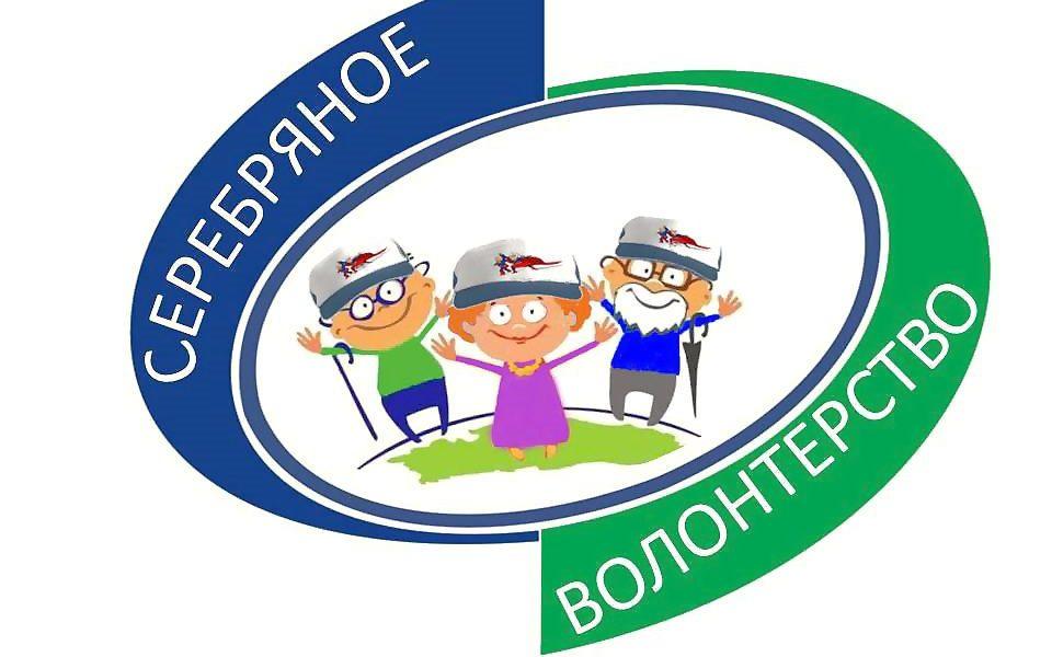 """""""Серебряное"""" волонтерство расширяет границы"""