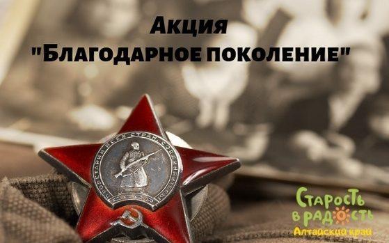 «Старость в радость. Алтайский край» – объявляет акцию «Благодарное поколение»