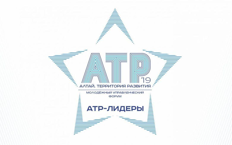 В Краевом дворце молодежи началось обучение АТР-лидеров