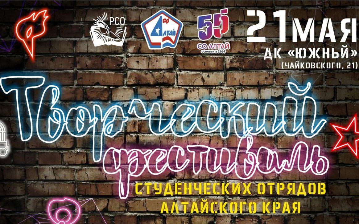 Гала-концерт творческого фестиваля студенческих отрядов Алтайского края пройдет в ДК «Южный»