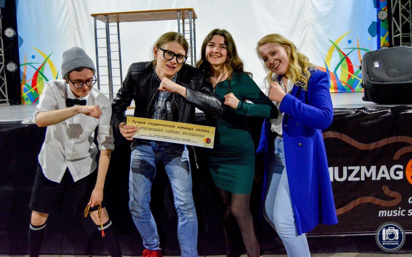 Барнаульский Клуб интеллектуальных игр закрыл игровой сезон