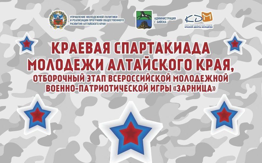 Состоялось торжественное открытие XXIII Краевой спартакиады молодёжи Алтайского края