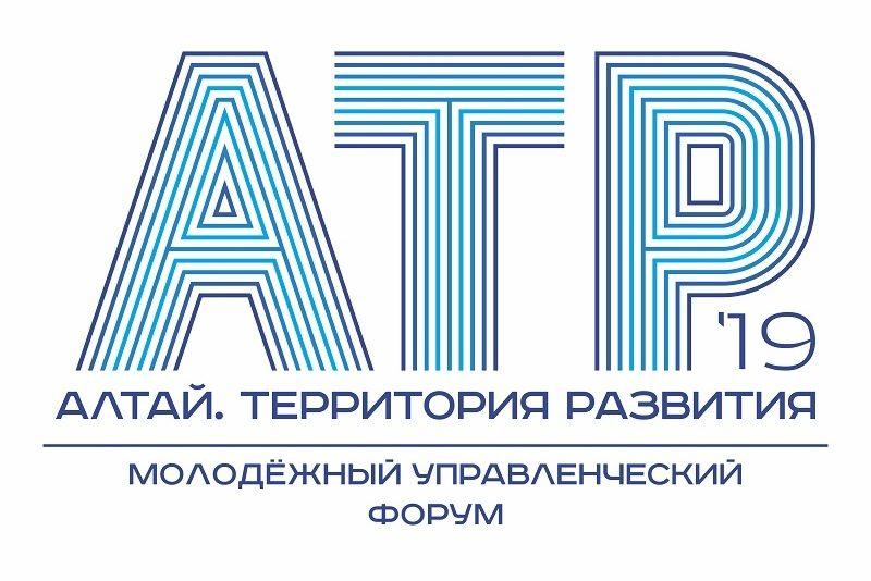 Участников форума «Алтай. Территория развития» ждет много новых событий