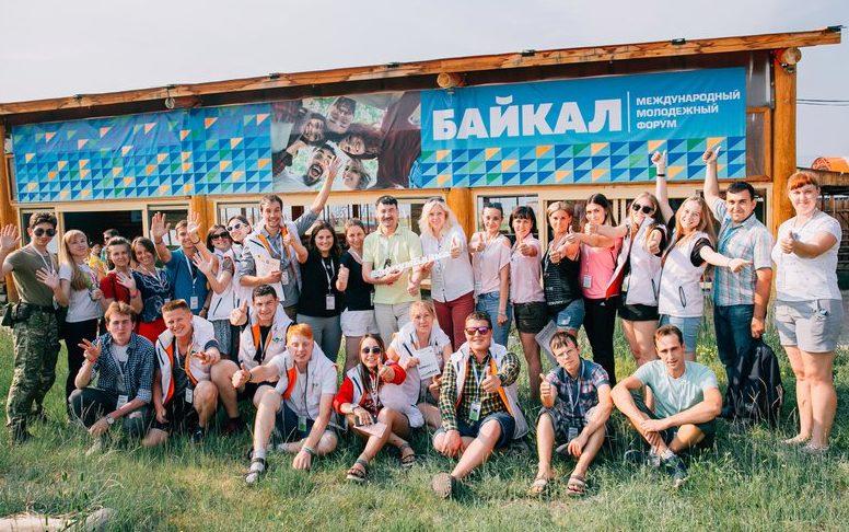 Международный молодежный форум «Байкал» ждет участников