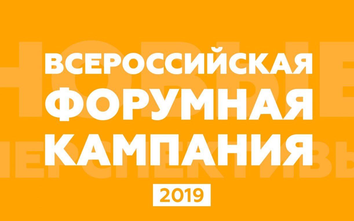 Покоряй страну вместе со Всероссийской форумной кампанией — 2019!