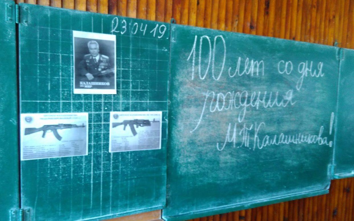 Алтайские школьники познакомились с жизнью и деятельность выдающегося изобретателя Михаила Калашникова