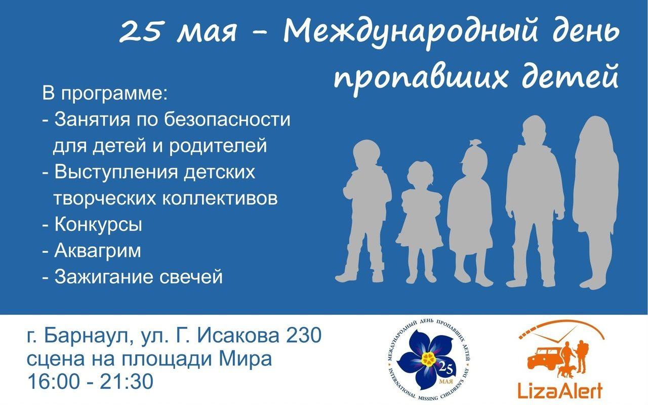 25 мая в краевой столице пройдет акция, посвященная Международному дню пропавших детей
