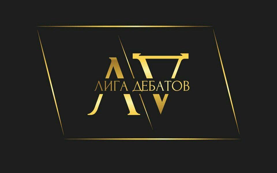 Подведены итоги регионального этапа «Всероссийской лиги дебатов»