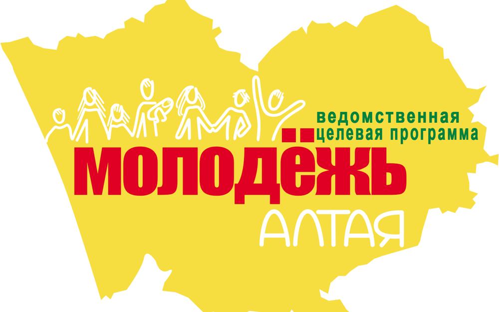 Начался прием заявок на участие в конкурсе социальных проектов на предоставление грантов Губернатора Алтайского края в сфере молодежной политики в 2019 году
