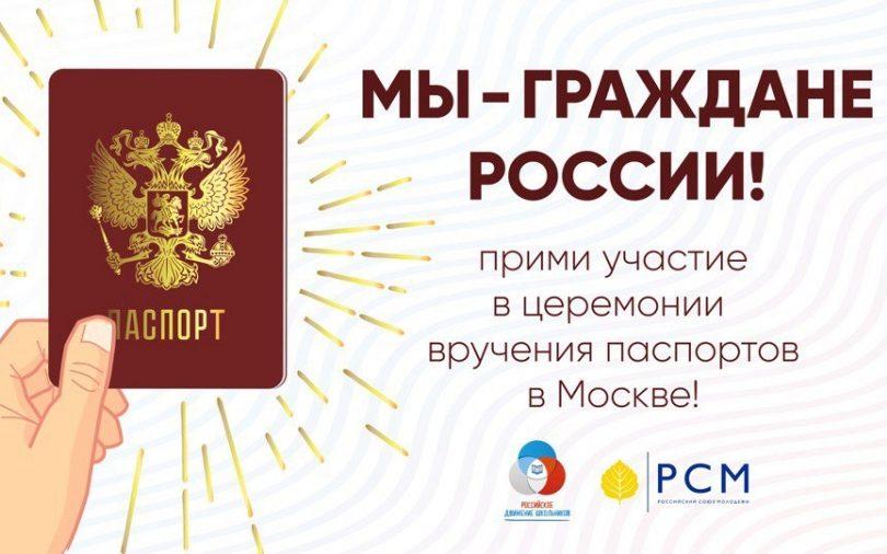 «Мы — граждане России!»