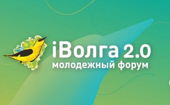Открыта регистрация на участие в молодежном форуме «iВолга»