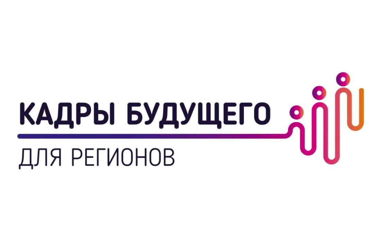 В Алтайском крае стартовал проект «Кадры будущего для регионов»