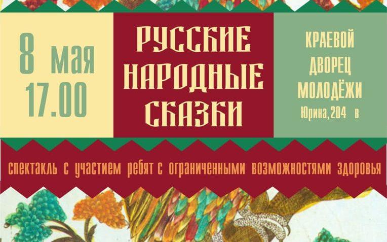 Ребята с ограниченными возможностями здоровья покажут спектакль по мотивам русских народных сказок