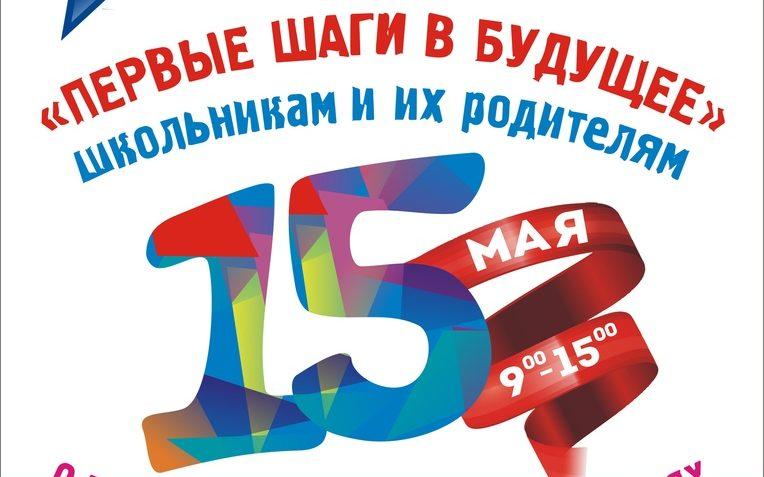 В Барнауле пройдет II профориентационный форум для молодежи