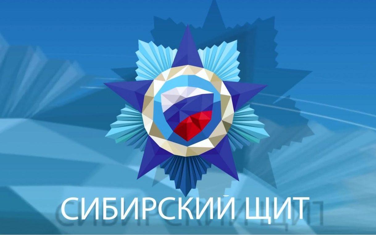 Завершается прием заявок на участие в военно-патриотической игре «Сибирский щит»