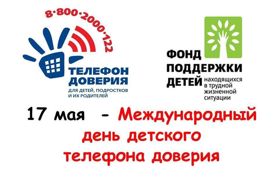 В России 17 мая отметят Международный день детского телефона доверия