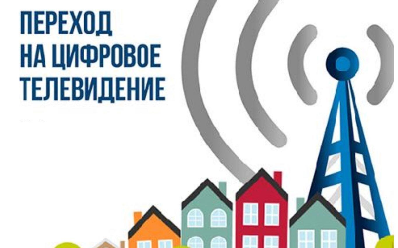 Волонтеры помогут пожилым людям настроить оборудование для приема цифрового сигнала