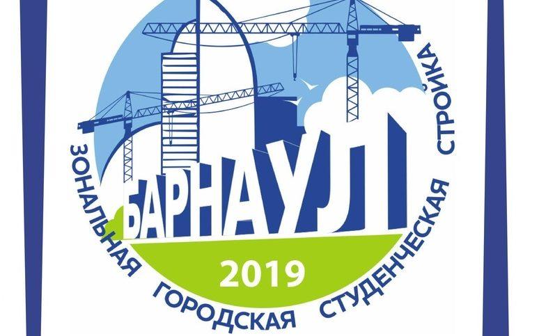 В Барнауле состоится открытие V Зональной городской  студенческой стройки «Барнаул–2019»
