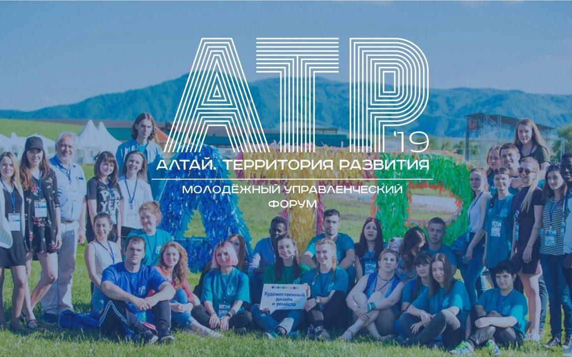 Росмолодежь открыла регистрацию на грантовый конкурс в рамках Молодежного управленческого форума «Алтай. Территория развития»