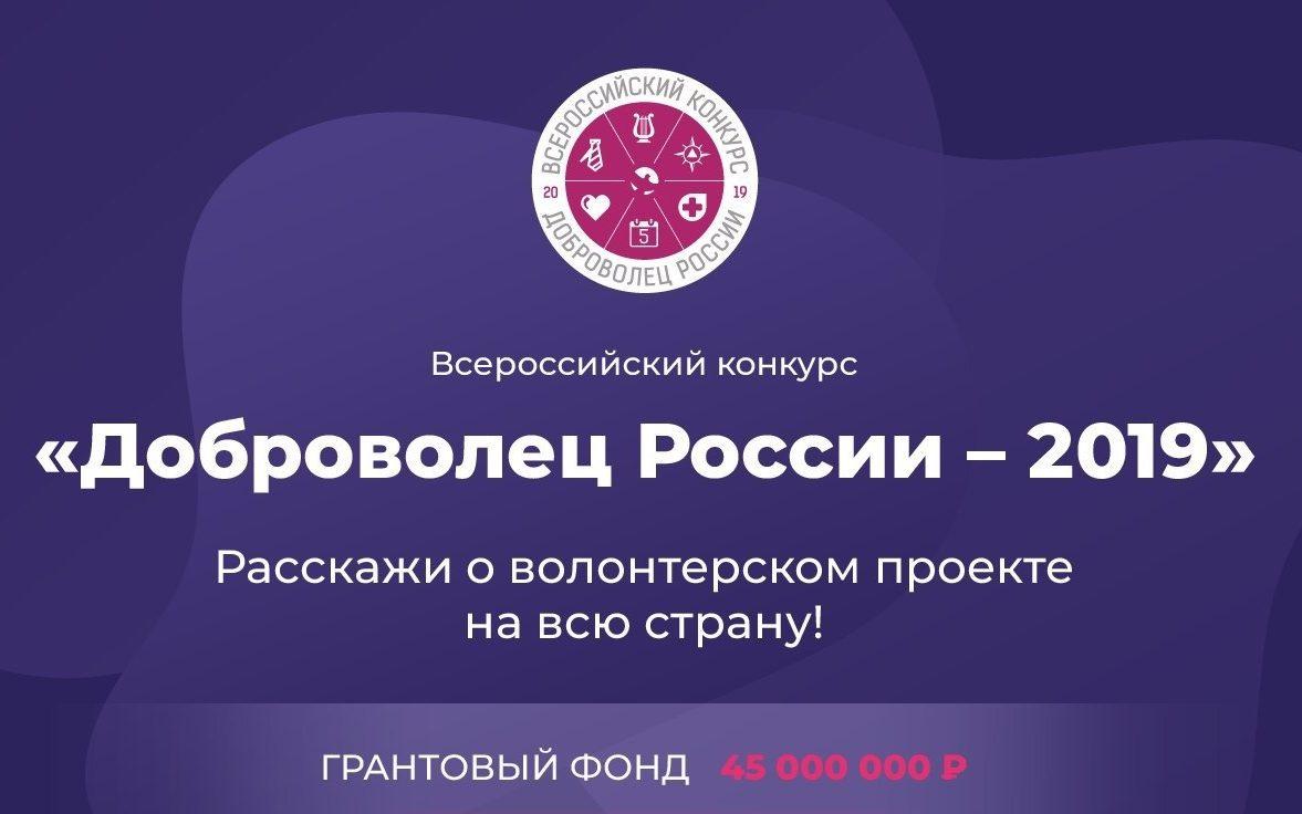 Продлён заявочный этап всероссийского конкурса «Доброволец России – 2019»