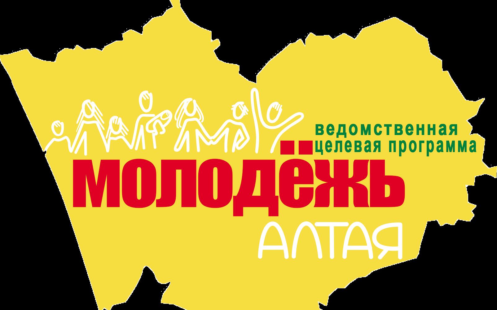 Заканчивается прием заявок на участие в конкурсе социально значимых проектов на предоставление грантов Губернатора Алтайского края в сфере молодёжной политики