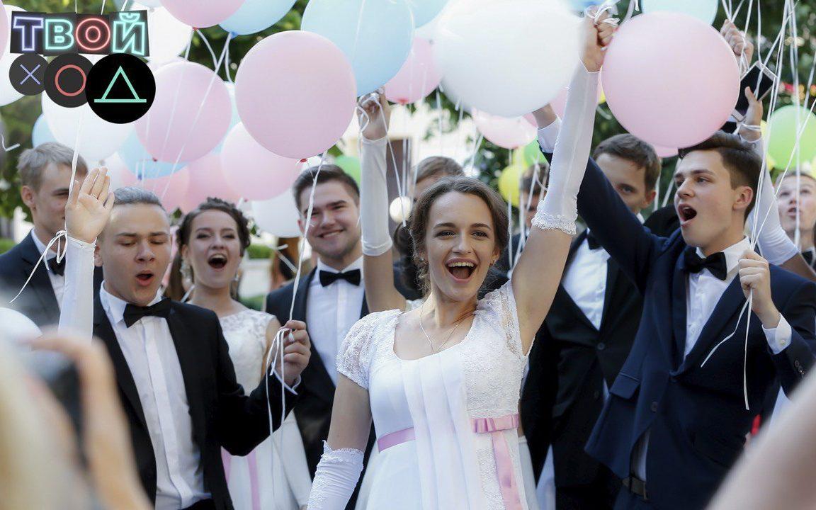 rsv.ru: «ТВОЙ ХОД»: выпускники школ сделают первый шаг во взрослую жизнь