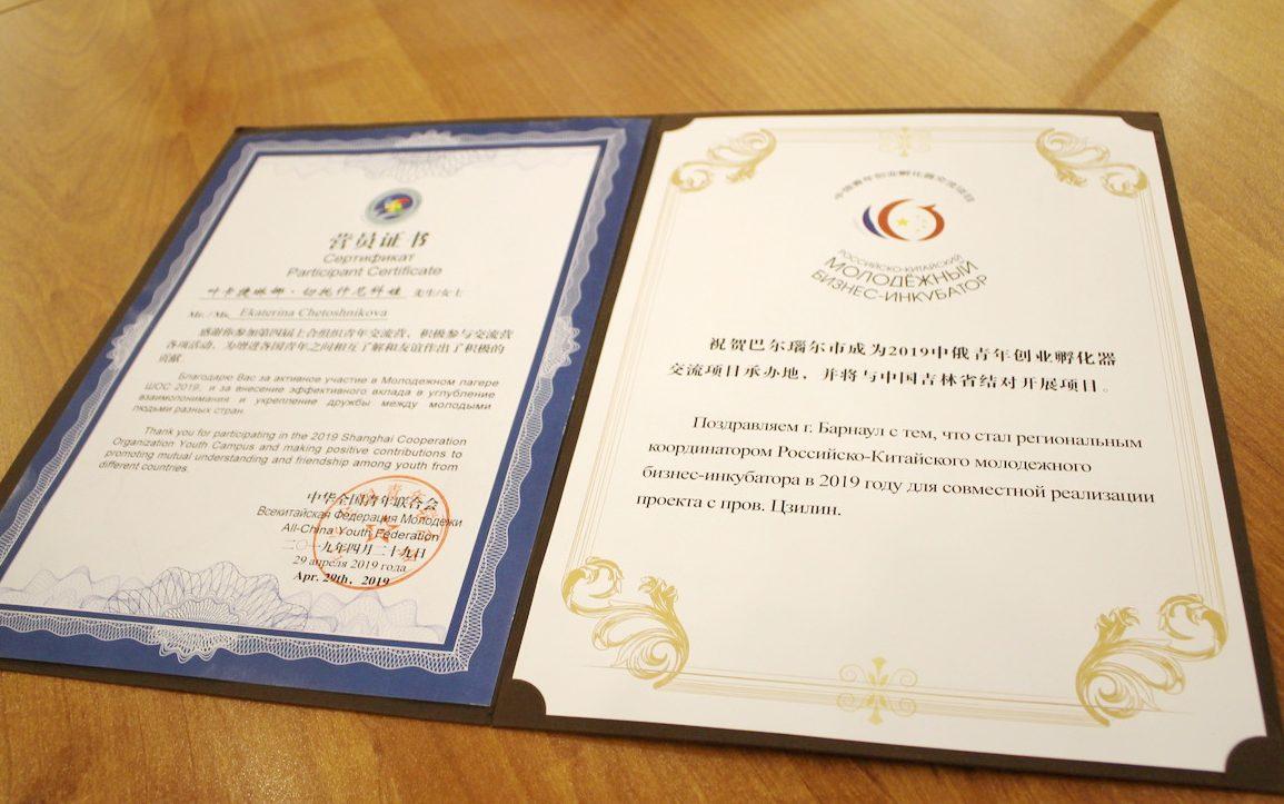 В Алтайском крае проходит набор резидентов в Российско-Китайский молодежный бизнес-инкубатор