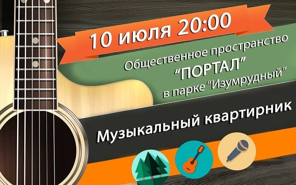 В Барнауле пройдет музыкальный квартирник с участием известных музыкантов края