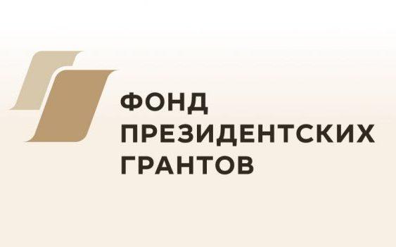 Завершается прием заявок на конкурс президентских грантов