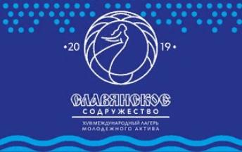 Инициативную молодёжь Алтайского края приглашают присоединиться к «Славянскому содружеству»