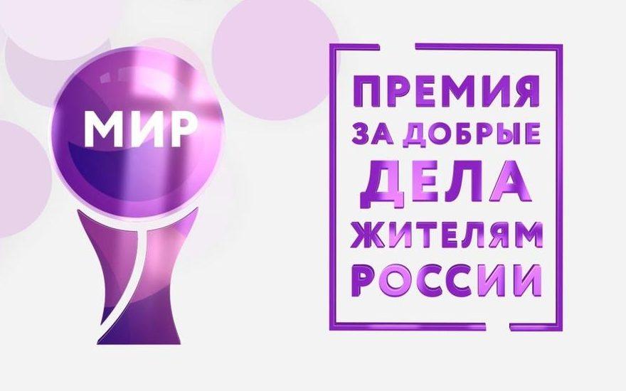 Конкурс Премия МИРа для молодых людей с активной жизненной позицией