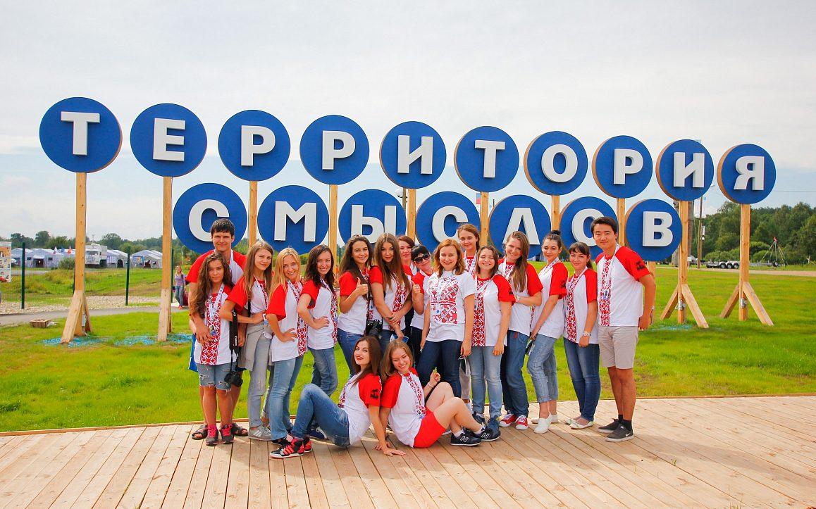 Представители Алтайского края участвуют во второй смене форума «Территория смыслов»
