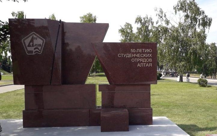 Памятный Знак в честь 50-летия краевого студенческого отряда «Алтай» открыли в Барнауле