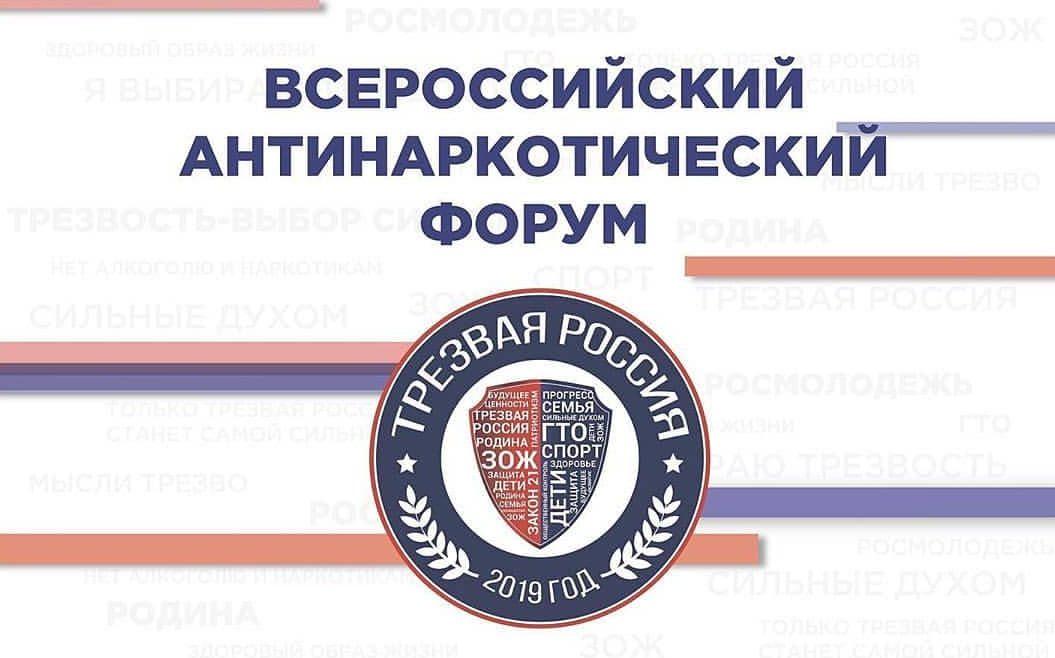 Опубликованы предложения участников и экспертов антинаркотического форума «Трезвая Россия»