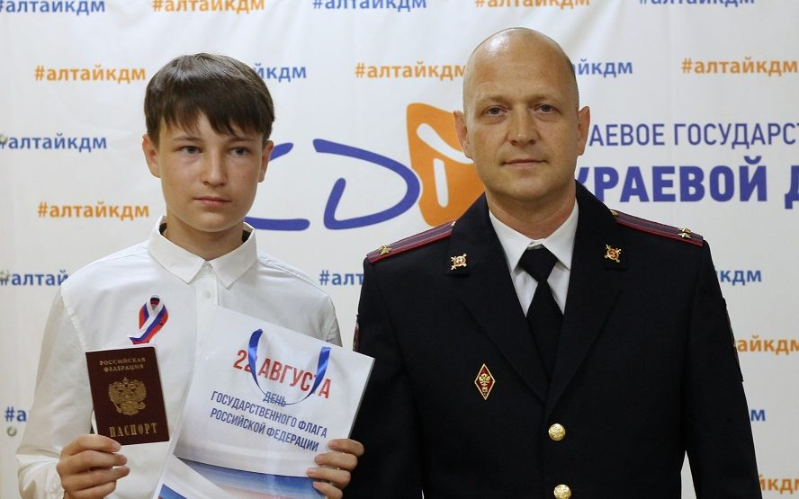 В День российского флага девяти юным барнаульцам были вручены паспорта