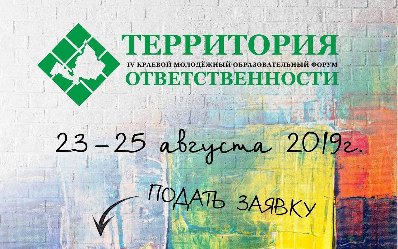 """Открыт приём заявок на участие в IV Краевом молодёжном образовательном форуме """"Территория Ответственности"""""""