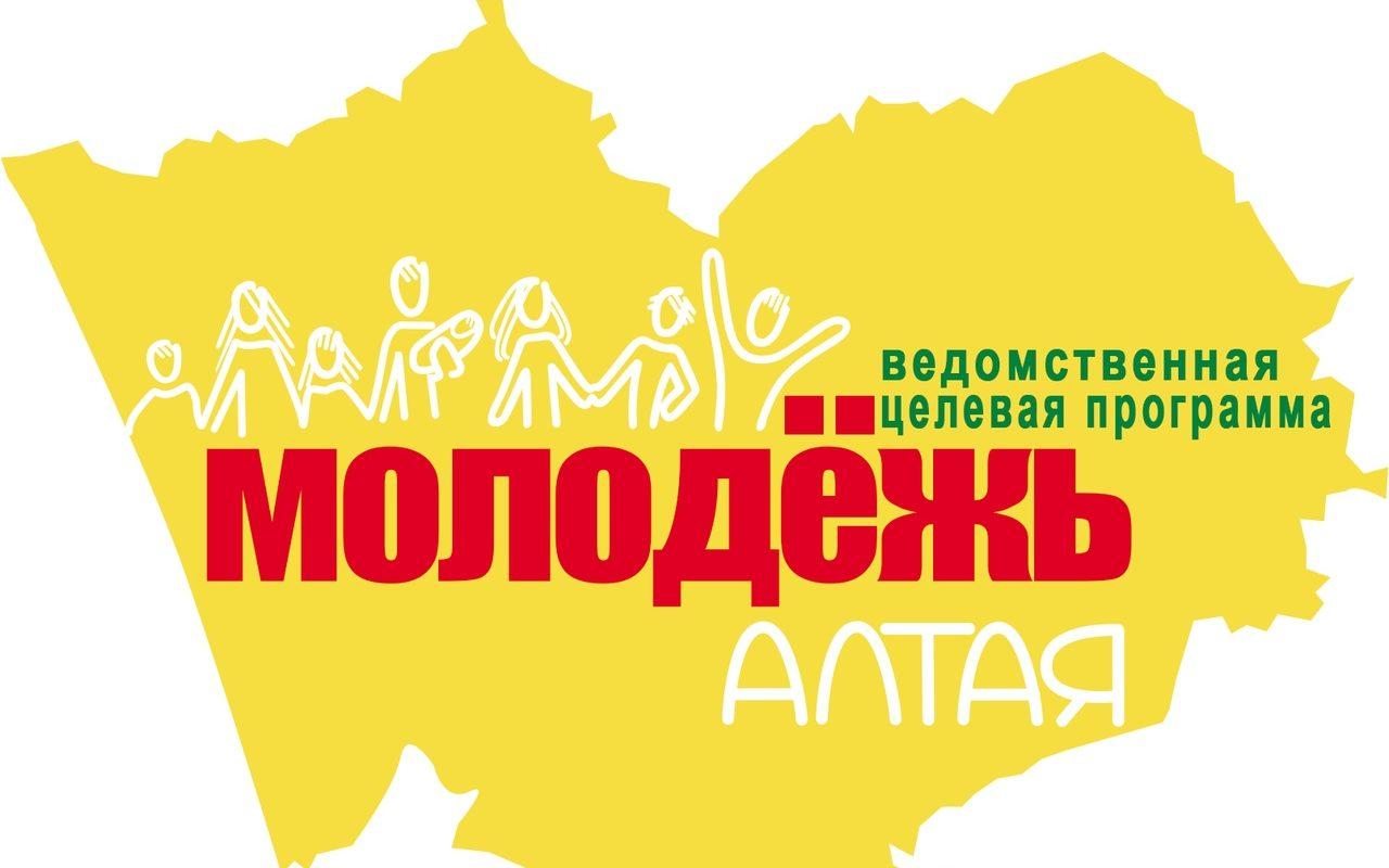 Губернатор Алтайского края утвердил список победителей конкурса социально значимых проектов на предоставление грантов в сфере молодёжной политики в 2019 году