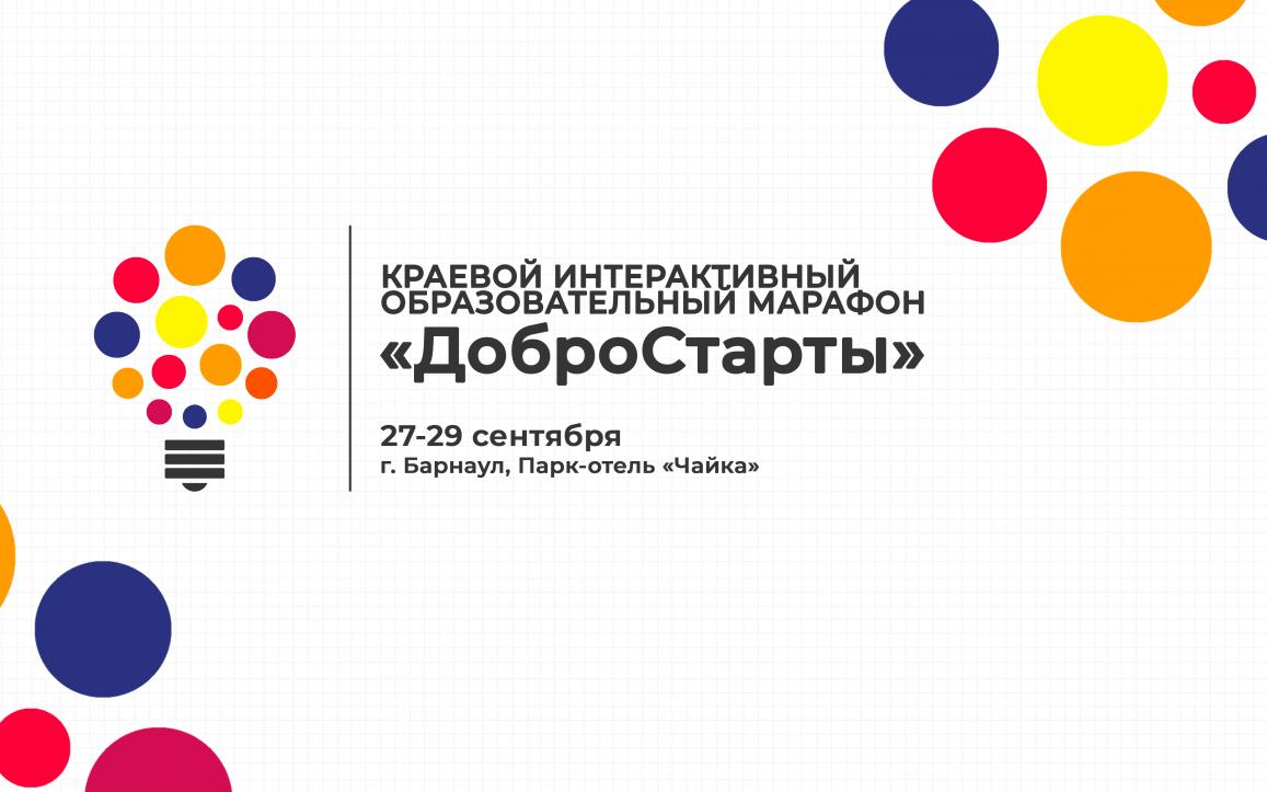 Интерактивный образовательный марафон «ДоброСтарты» объединит добровольцев Алтайского края