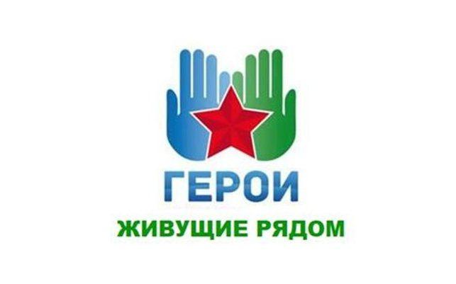 Молодежь Алтайского края приглашают принять участие в конкурсе «ГЕРОИ, ЖИВУЩИЕ РЯДОМ»