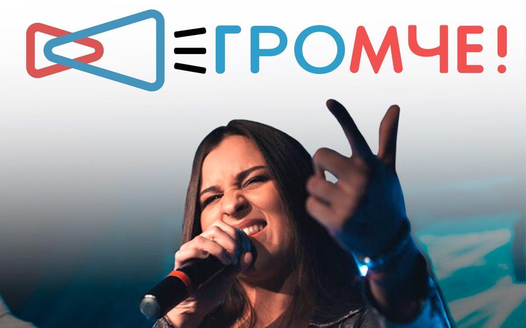 Всероссийский конкурс молодых исполнителей «Громче!» ищет талантливую молодежь
