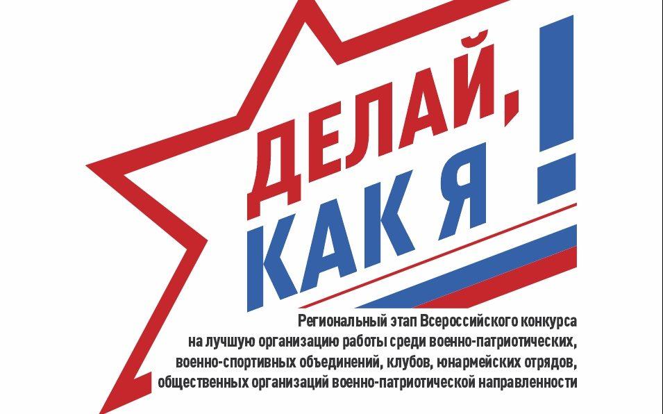Военно-патриотические объединения приглашают к участию в региональном этапе Всероссийского конкурса «Делай, как я!»