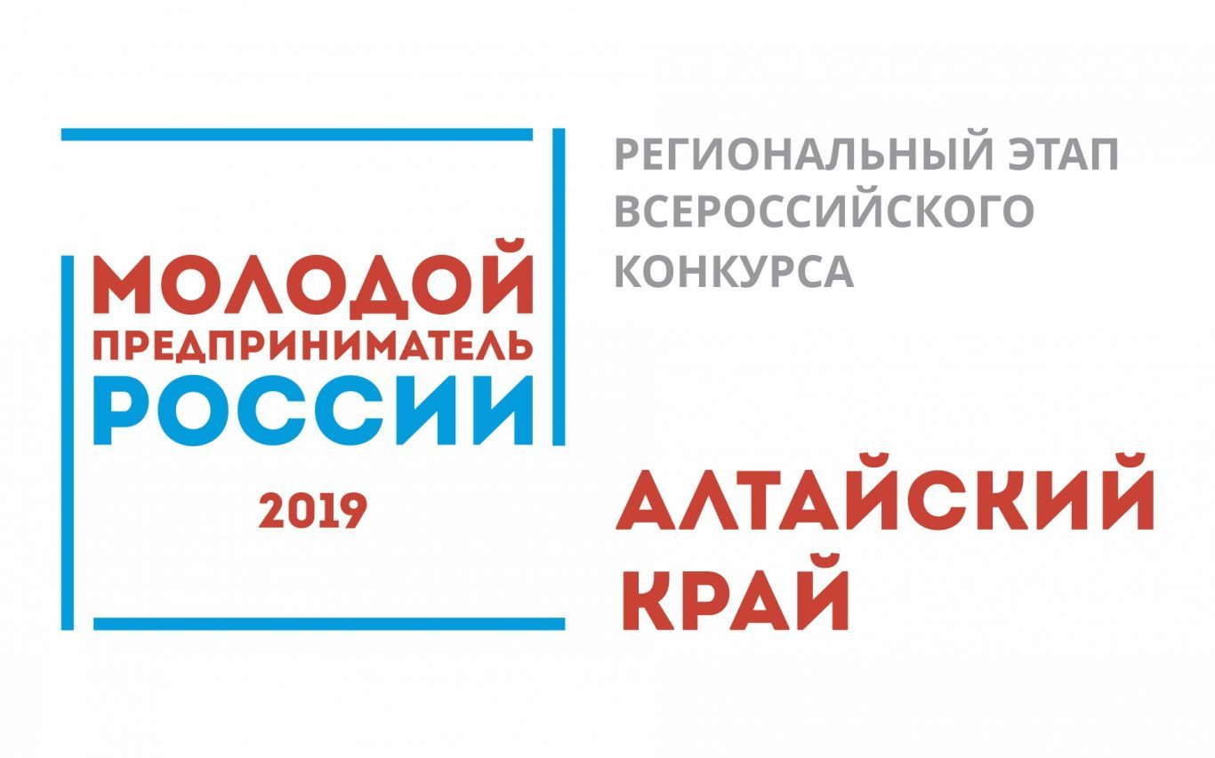 В Алтайском крае стартовал региональный этап Всероссийского конкурса «Молодой предприниматель России–2019»