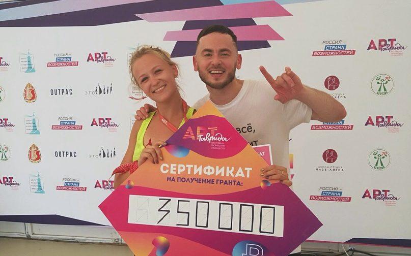 Два представителя Алтайского края победили в конкурсе грантов на фестивале «Таврида – АРТ»