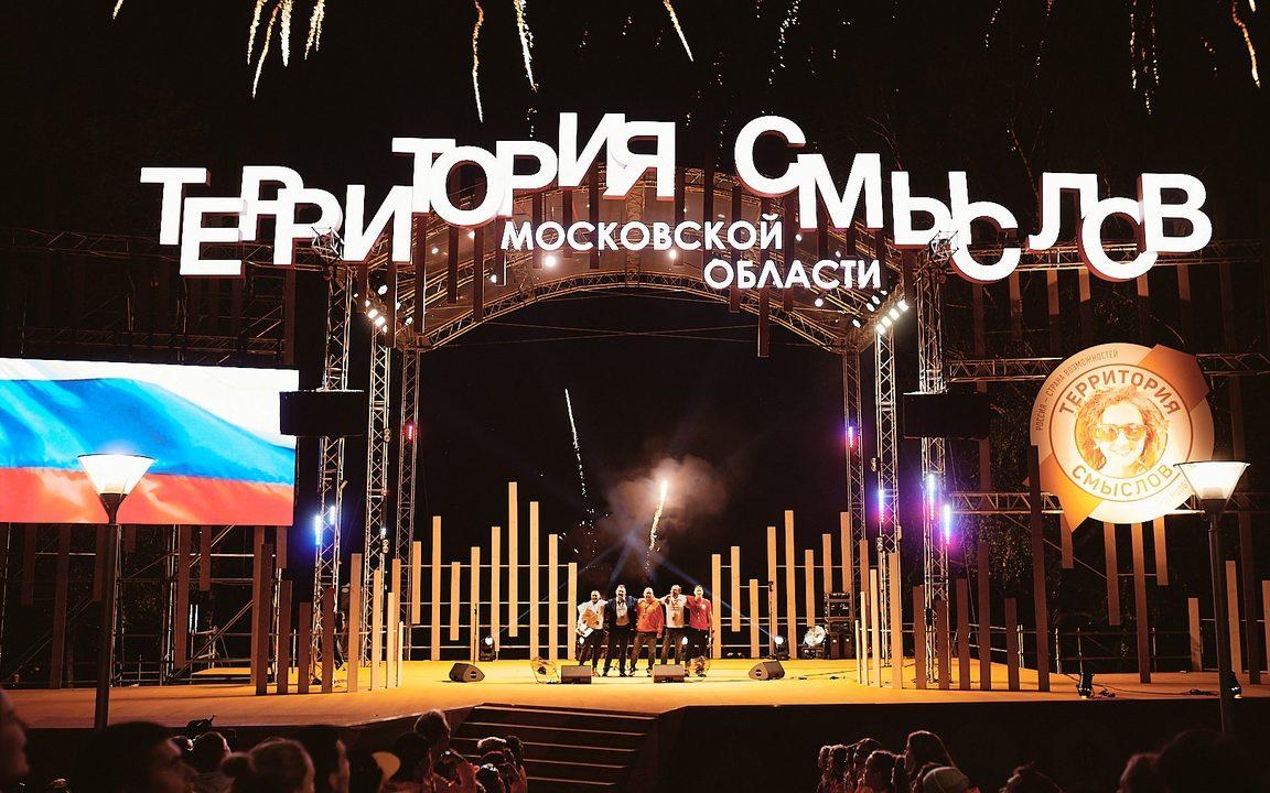 Алтайские студенты стали участниками пятой смены форума «Территория смыслов»